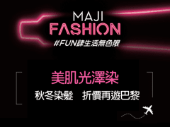 Loreal Maji Fashion 活動網站