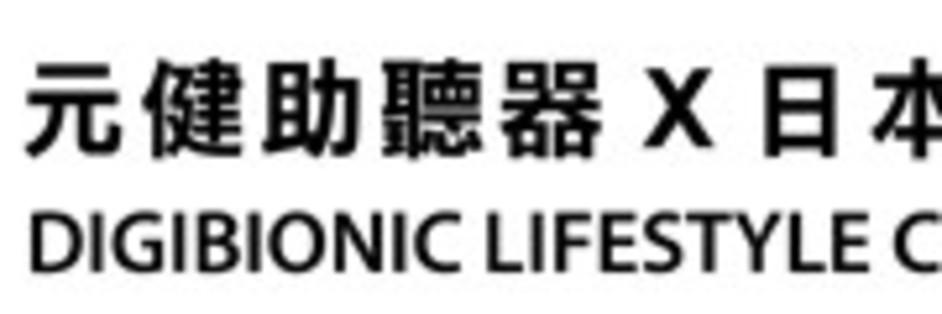 DIGIBIONIC 元健大和直販事業股份有限公司
