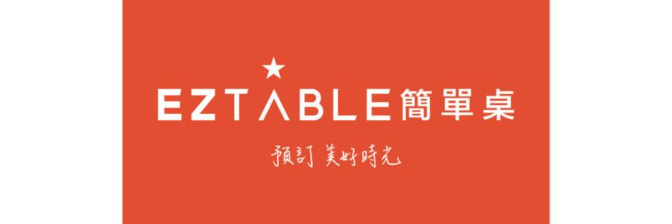 EZTABLE 三二三網路科技股份有限公司