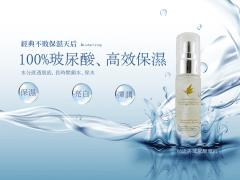 玻尿酸原液形象廣告