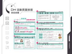 DM 活動頁面排版