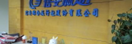 信安旅行社股份有限公司