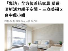 系統傢俱專訪_三商美福
