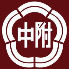 國立臺灣師範大學附屬高級中學 logo