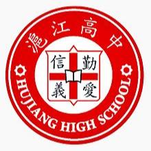 滬江高中 logo