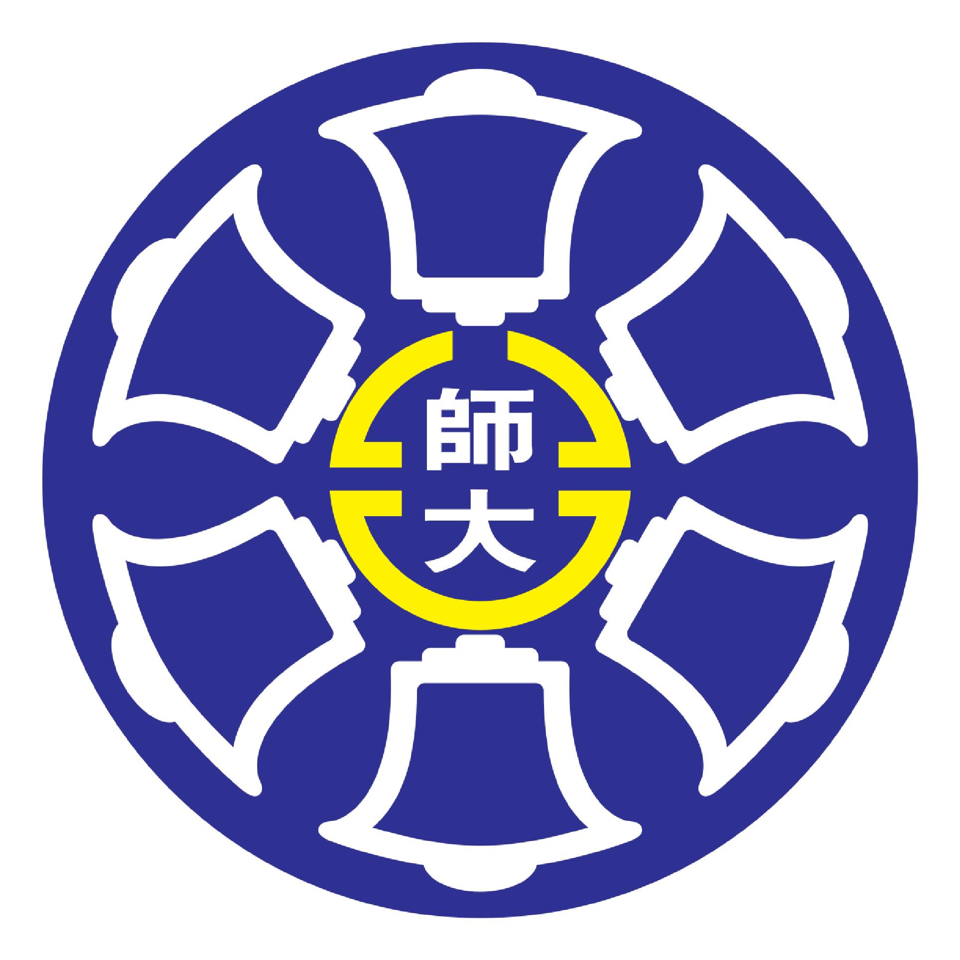 台灣師範大學 logo