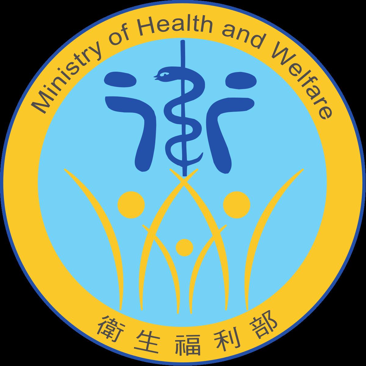 衛福部公益勸募計畫案研究助理 logo