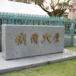 日本創價大學 logo