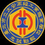 國立大安高工 logo