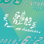 台大學生會公關部部員 logo