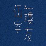 主持人兼製作人 logo
