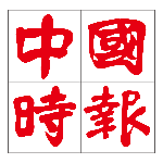 政治組實習記者 logo