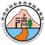 樹德家商 logo