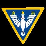 育英醫護管理專科學校 logo