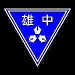 高雄市立高雄高級中學 logo