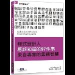 "Book Translation ""97 Things Every Programmer..."" logo"
