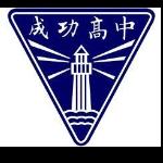 台北市立成功高級中學 logo