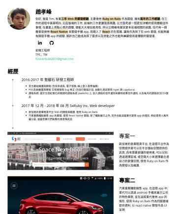 前端工程師 Resume Examples - Tim Zhao 從事 web 開發工作四年的經驗, 現職前端工程師, 主要使用 JavaScript(ES6+), React, Redux, GraphQL, 除了開發與維護之外, 也改善小組的工作效率並且導入 E2E 測試。此外正值現任公司積極導入新式雲端服務, 所以也零星的使用到諸如A...
