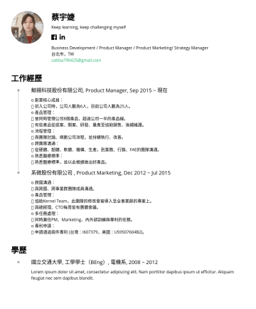 Business Development / Product Manager / Product Marketing/ Strategy Manager  履歷範本 - 蔡宇婕 Keep learning, keep challenging myself Business Development / Product Manager / Product Marketing/ Strategy Manager 台北市,TW catlisa790425@gmail....