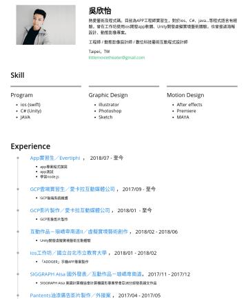 工程師 Resume Examples - 吳欣怡 熱愛藝術及程式碼。目前為APP工程師實習生,對於ios、C#、java...等程式語言有經驗,曾在工作坊使用ios開發app軟體、Unity開發虛擬實境藝術體驗,也曾接過海報設計、動態影像專案。 工程師 / 動態影像設計師 / 數位科技藝術互動程式設計師 Taipei,TW littl...