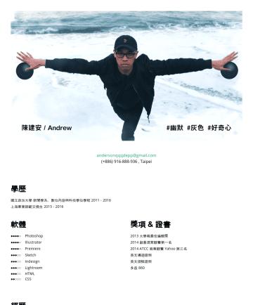 UI / Graphic Designer 履歷範本 - andersonqqqdepp@gmail.com, Taipei 我喜歡充滿可能性的生活,所以喜歡讀故事;當我在做介面與平面設計時, 可以感受到敘述的力量。 我想成為更好的說書人,傳遞多元的價值。 學歷 國立政治大學 新聞學系、數位內容與科技學位學程上海華東師範交換生軟體 ●●●●○ Pho...