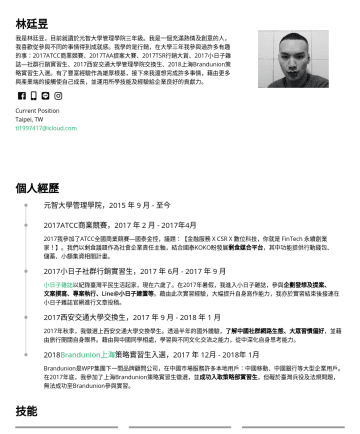Prdouct Management Resume Examples - 林廷昱   Taipei, TWtl@icloud.com 自傳 I'm Ting Yu, Lin. Majoring in marketing is the beginning for myself of discovery, I had gained 4 internships rel...