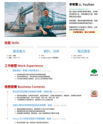 數位行銷.電子商務 Resume Examples - 李宥賢 Li, YouXian job.youxianli@gmail.com 國立高雄大學資訊管理所畢業,主修網路消費者行為,涉略過數位行銷、專案開發及程式撰寫。 熱愛運動、健身等運動相關知識,是個對感興趣的知識毫無節操的傢伙。 興趣是替自己及身邊的人想辦法,並享受解決問題的成就感。 希望獲...