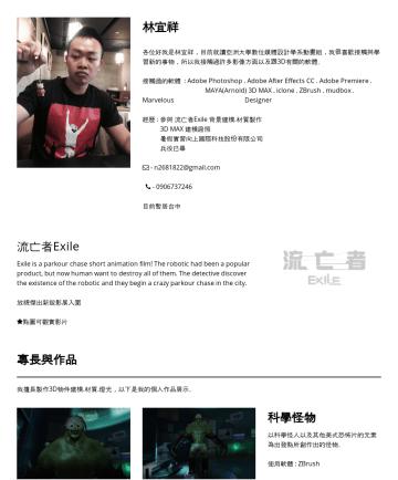 Resume Examples - 林宜祥 各位好我是林宜祥,目前畢業於亞洲大學數位媒體設計學系動畫組,興趣是遊戲與運動,我很喜歡接觸與學習新的事物,所以我接觸過許多影像平面與動畫方面有關的軟體。 接觸過的軟體 : Adobe Photoshop . Adobe After Effects CC . Illustrator ....
