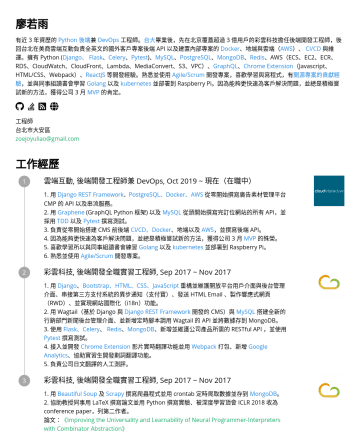 工程師 Resume Examples - Jo-Yu, Liao A resourceful backend and DevOps developer with almost 3 years industry experience building websites and web applications in Beijing an...