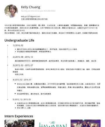 Resume Examples - Kelly Chuang You Only Live Once so live your life to the fullest. kelly.ycc321@gamil.com 元智大學管理學院國企班(主修行銷) 今年元智大學管理學院畢業,主修行銷學程。關心環保、大自然生態、人權等社會議題,常...