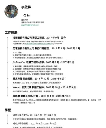 Resume Examples - 李啟昇 目前職稱 凌華股份有限公司 資深工程師 a@gmail.com 工作經歷 凌華股份有限公司 資深工程師,2017 年 9月 - 至今 1.設計micro-service 架構,概念運用在數個 micro-service(運行在Docker上) 2.設計和實作公司的 DXS(Digita...
