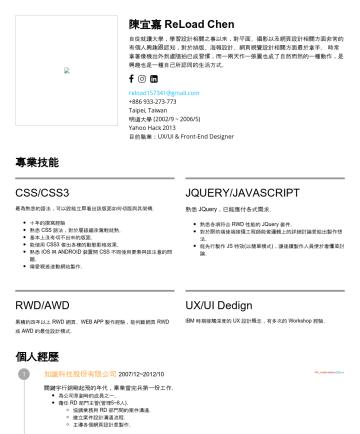 UX/UI & Front-End Designer Resume Examples - 陳宜嘉 ReLoad Chen 自從就讀大學,學習設計相關之事以來,對平面、攝影以及網頁設計相關方面非常的有個人興趣跟認知,對於排版、海報設計、網頁視覺設計相關方面最於拿手。 時常拿著像機出外到處隨拍已成習慣,而一兩天作一張圖也成了自然而然的一種動作,是興趣也是一種自己所認同的生活方式。 城市...