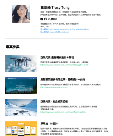 多媒體設計師、UI/UX 設計師、網頁前端設計師 Resume Examples - 董翠峰 Tracy Tung 我是一位網頁前端設計師,也有關於介面設計方面的經驗。 同時具有設計師以及工程師思維,能在網頁美感以及實作技術中取得平衡點。 多媒體設計師、UI/UX 設計師、網頁前端設計師 城市,TW 個人網站: http://www.tracytung.com/my_web/i...