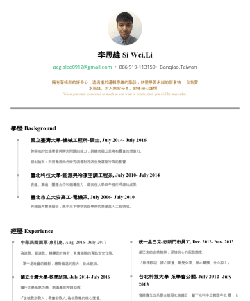 Resume Examples - Si Wei,Li aegislee0912@gmail.com • New Taipei,TW I graduated from NTU Mechanical Engineering, major in Thermal&Fluid, my research interests are mec...