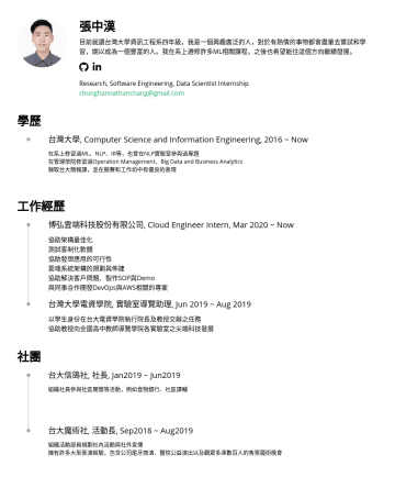 Software engineer Resume Examples - 張中漢 A motivated, sociable and diligent senior student majoring in Computer Science with huge passion, leadership and creativity in various areas fr...
