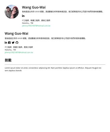 IT工程師、軟體工程師、應用工程師 Resume Examples - Wang Guo-Wai 我有超過五年的 UI/UX 經驗,透過數據分析和使用者訪談,我已經幫助許多公司提升他們的使用者體驗。 IT工程師、軟體工程師、應用工程師 Hsinchu,TW johnny@hotmail.com.tw Wang Guo-Wai 我有超過五年的 UI/UX 經驗,透過...