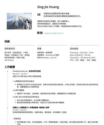 UX designer Resume Examples - 黃 幸婕 定義商品及服務對使用者的意義, 為使用者提供有價值的體驗是我最重視的地方。 喜歡關注時事與社會議題,旅行中觀察路人。 對使用者經驗、策略、服務設計深感興趣, 期望能創造具有價值的服務。 https://singjie.weebly.com | singjiehuang@gmail.c...