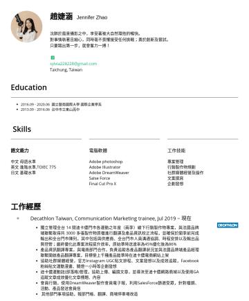 Marketing Specialist Resume Examples - 趙婕涵 Jennifer Zhao 沈醉於風景攝影之中,享受著被大自然環抱的暢快。 對事情執著且細心,同時毫不畏懼接受任何挑戰;勇於創新及嘗試。 只要踏出第一步,就會奮力一搏!  sylvia228228@gmail.com Taichung, Taiwan Education國立暨南國際大...