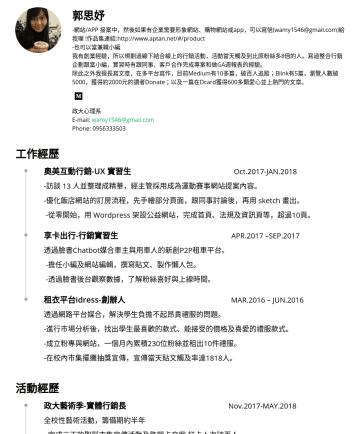 Project Manager、PM、專案經理、UX、網站企劃、產品企劃 简历范本 - 郭思妤 前Yahoo!購物中心營運助理 我有UX、行銷與跨部門溝通經驗,熱於學習新知。 政大心理系 E-mail: wamy1546@gmail.com Phone:工作經歷 Yahoo!購物中心-營運助理 Aug.2019-Jul負責近20個珠寶廠商,洽談各個檔期活動,控價及調整曝光以獲得最...