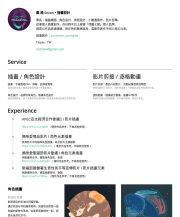 插畫設計師 Resume Examples - 戴 揚 Seven・插畫設計 專長:電腦繪圖、角色設計、排版設計、小動畫製作、影片剪輯。 從事個人插畫創作,在社群平台上經營「保羅七號」個人品牌。 擅長以作品表達情緒、對於色彩敏感度高,喜歡在創作中加入奇幻元素。 插畫創作: paulseven_77 Taipei,TW ttbbttw4@gm...