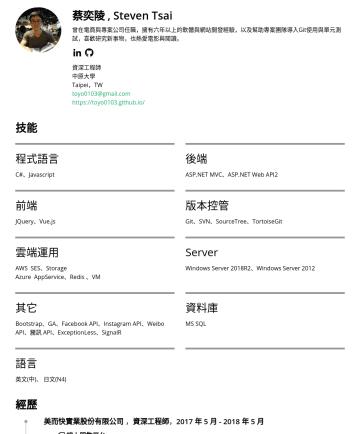 資深工程師 Resume Examples - 蔡奕陵 , Steven Tsai 曾在電商與專案公司任職,擁有七年以上的軟體與網站開發經驗,以及幫助專案團隊導入 Git 使用與單元測試,喜歡研究新事物,也熱愛電影與閱讀。 資深工程師 中原大學 Taipei,TW toyo0103@gmail.com https://toyo0103.gi...