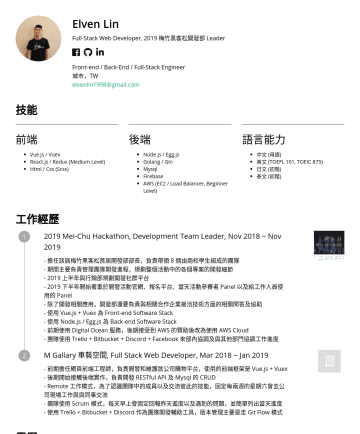 Back-End / Full-Stack Engineer Resume Examples - Elven Lin Full-Stack Web Developer, 2019 梅竹黑客松開發部 Leader Front-end / Back-End / Full-Stack Engineer 城市,TW elvenlin1998@gmail.com 技能 前端 Vue.js / Vue...