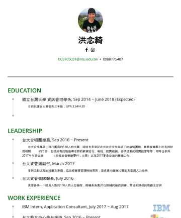 前端/後端工程師 Resume Examples - 洪念綺 jennyhung1212@gmail.com •EDUCATION 國立台灣大學 資訊管理學系, Sep 2014 ~ Jan 2019 國立新加坡科技與設計大學, Jan 2019 ~ May 2019 Study in Information Systems Technology...