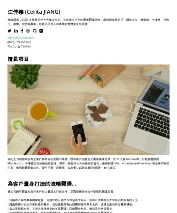 遠端接案翻譯者 Resume Examples - 江佳慧 (Cerita JIANG) 專職譯者,2002 年畢業於中央大學法文系。目前擁有十年的產業翻譯經驗,服務領域跨足 IT、網路安全、物聯網、半導體、自動化、家電、安防等產業,能提供您貼心與專業的繁體中文化服務。 My Shopee pageTaichung, Taiwan 擅長項目 我...