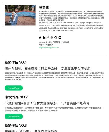 Journalist, editor Resume Examples - 林芷儀 我叫林芷儀,生於台北,成長於台北,今年畢業於嘉義縣的中正大學。大學階段主修法律學系,同時輔修應用英外語學程,學習法律知識使我善於梳理複雜問題,並能用清晰的邏輯來分析社會現象,而保持對語言的熟悉度是我對自己的期許,因此除了學習法律外,我持續主動學習英語也接觸了初階西班文。出於對新聞媒體的...