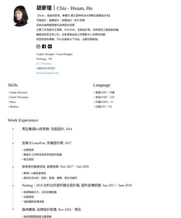 Designer 履歷範本 - Taichung, TWnaiveouo@gmail.com 胡家瑄| Chia - Hsuan, Hu 平面設計|插畫設計|視覺設計|影片剪輯 Portfolio 畢業於 國立雲林科技大學數位媒體設計系 擁有一年多實務經驗。 對事物充滿好奇,樂於嘗試新挑戰。 喜歡參加各式交流聚會,細品生活。...