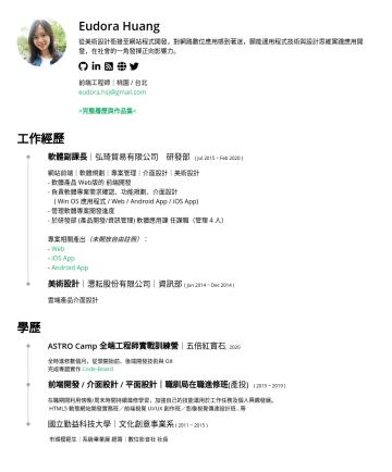 前端工程師 简历范本 - Eudora Huang 從美術設計銜接至網站程式開發,對網路數位應用感到著迷,願能運用程式技術與設計思維實踐應用開發,在社會的一角發揮正向影響力。 前端工程師|桃園 / 台北 eudora.hsj@gmail.com >完整履歷與作品集< 工作經歷 軟體副課長 |弘琦貿易有限公司 研發部 (...