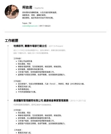 Project Manager Resume Examples - 柯依君 | Sophie Ke skimflower11@gmail.com  Project Manager |Taipei , TW  資歷簡介 關於我 X Project Manager 天秤座的我, 具理科的邏輯思維,以及文組的柔軟論調 。喜歡秩序、規章、邏輯的事物, 兼具彈性,能...