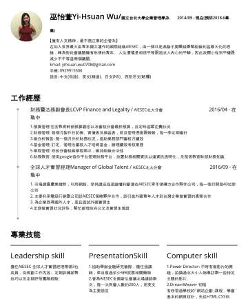 Resume Examples - 巫怡萱Yi-Hsuan Wu/ 國立台北大學企業管理學系 2014/09 - 現在(預估2018.6畢業) 【擁有人文精神,最不務正業的企管系】 在加入世界最大由青年獨立運作的國際組織AIESEC,由一個只是滿腦子要賺錢跟幫組織利益最大化的思維,轉為對社會議題擁有熱情的青年。 人生價值是相信平...