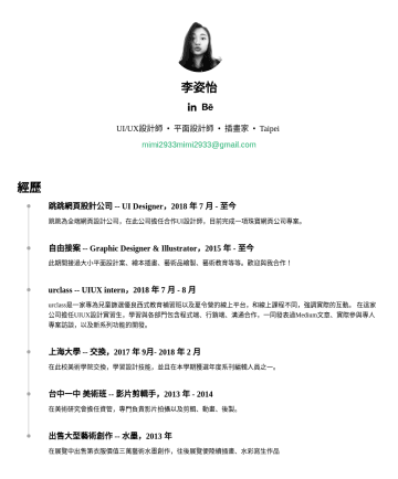 UI/UX實習生、視覺設計實習生の履歴書サンプル - Stacey Lee Product Designer, Illustrator, Graphic designer Work my best to design with user-centered, data riven and aesthetic mindset. Taipei , TW...